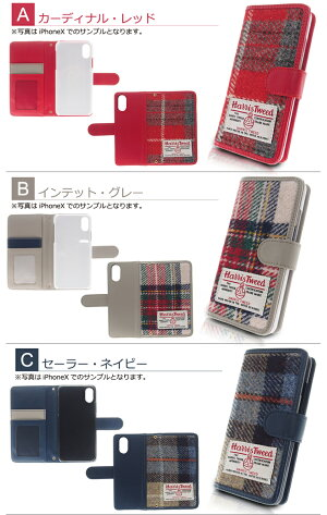 スマホケース手帳型ハリスツイードiPhone12miniiPhoneProMaxアイフォン12ミニプロiPhoneSE第二世代SE2iPhone11HarrisTweed人気おすすめデザインプレゼントメンズレディースギフト送料無料