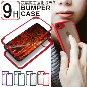 両面 ガラスフィルム スマホケース iPhone11Pro (5.8inch) アイフォン11 プロ 専用 強化ガラス フィルムケース 両面フルカバー スマホ ケース スマートフォンケース スマホカバー 衝撃対応 ギフト プレゼント レディース 送料無料