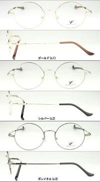 丸メガネ 形状記憶 眼鏡 ダテメガネ 伊達眼鏡 めがね 【送料無料】vf050 r081