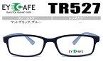 アイカフェ メガネ 眼鏡 度付き 新品 送料無料 マットブラック/ブルー TR527 c.4