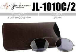 ジョンレノン クリップオン サングラス メガネ 眼鏡 John Lennon アンティークシルバー/グレー 新品 jl-1010C 2ジョンレノン クリップオン 前掛け 送料無料