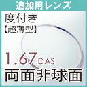 【追加用】度付き 超薄型両面非球面1.67(2枚・一組)