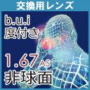 Bui-167as-k