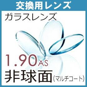【交換用】ガラス 超薄型非球面レンズ屈折率1.90AS(2枚、1組):アイカフェ