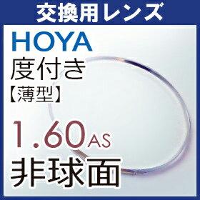 レンズ交換 フレーム持ち込み交換 交換レンズ HOYA セルックス982 薄型非球面1.60レンズ(2枚、1組)注:カラーレンズには対応出来ません。