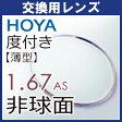 【交換用】HOYA【セルックス903】薄型非球面1.67レンズ(フレーム持ち込み交換用、1組)注:カラーレンズには対応できません。
