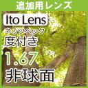 【メガネ レンズ交換 透明 / 左右(2枚1組)】HOYA 遠近両用レンズ F1.67 累進屈折力TF設計 GE67VS-H 度付きレンズ 度付きメガネ フレーム 度付メガネ