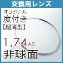 フレーム持込交換 レンズ交換 超薄型片面非球面1.74レンズ(2...