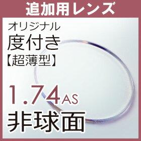 產品詳細資料,日本Yahoo代標|日本代購|日本批發-ibuy99|包包、服飾|【追加用】度付き 超薄型片面非球面1.74レンズ(2枚一組)