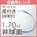 フレーム持込交換 レンズ交換 超薄型非球面1.70レンズ 交換用レンズ(2枚、1組) 送料無料