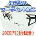 持ち込み(レンズ交換)ツーポイントフレーム加工代2100円