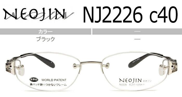 新品 メガネ 遠近両用 チタン サイドパッド ヴァイオレット 老眼鏡 鼻パッドなしメガネ nj2227 c.30 ネオジン 送料無料 眼鏡 NEOJIN 軽量