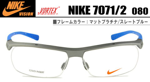 ナイキ NIKE nike7071/2 080 メガネ 眼鏡 VORTEX 伊達 鼻パッド 新品 送料無料