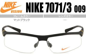 ナイキ nike メガネ 眼鏡 VORTEX 伊達 鼻パッド 新品 送料無料 マットブラック 7071/3 009 nk019