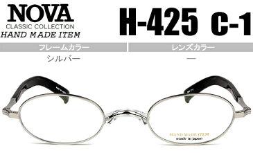 ノヴァ NOVA メガネ 眼鏡 伊達 新品 送料無料 シルバー H-425 c.1 nov031