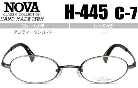 ノヴァ NOVA メガネ 眼鏡 伊達 新品 送料無料 アンティークシルバー H-445 c.7 nov034