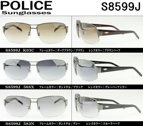 ポリス POLICE サングラス 66サイズ ダークブラウン(K03C) ガンメタル(568X) ガンメタル(583N) 送料無料 ポリス POLICE S8599J pos013