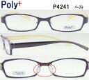 鼻パット付 メガネ 眼鏡 超弾性 超軽量メガネ 新品 送料無料 パープル P4241 PU
