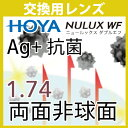 【交換用】 HOYA Ag+抗菌レンズ■1.74両面非球面 度付き(2枚一組)■ニュールックスWF
