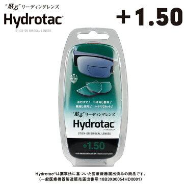 【+1.50】Hydrotac ハイドロタック NHK まちかど情報室 貼る老眼鏡 リーディングレンズ 度付き サングラス メガネ 水中メガネ ゴーグル 繰り返し クロネコDM便・宅配便選択可