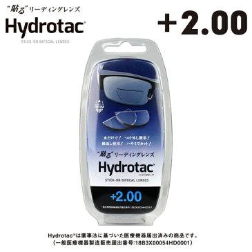 【+2.00】Hydrotac ハイドロタック NHK まちかど情報室 貼る老眼鏡 リーディングレンズ 度付き サングラス メガネ 水中メガネ ゴーグル 繰り返し クロネコDM便・宅配便選択可