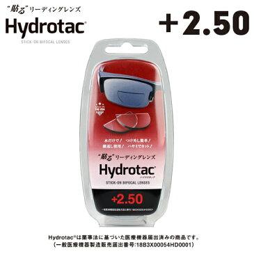 【+2.50】Hydrotac ハイドロタック NHK まちかど情報室 貼る老眼鏡 リーディングレンズ 度付き サングラス メガネ 水中メガネ ゴーグル 繰り返し クロネコDM便・宅配便選択可