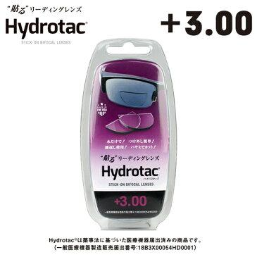 【+3.00】Hydrotac ハイドロタック NHK まちかど情報室 貼る老眼鏡 リーディングレンズ 度付き サングラス メガネ 水中メガネ ゴーグル 繰り返し クロネコDM便・宅配便選択可