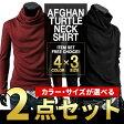 まとめ買い サイズカラー選べる 2点セット 福袋 BUZZ WEAR[バズ ウェア] アフガンネック Tシャツ メンズ 長袖 無地 カットソー ドレープ ロンT