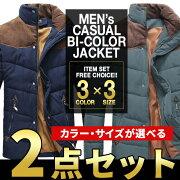 まとめ買い ジャケット ジャンパー ブルゾン アウター