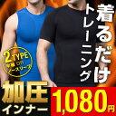 加圧インナー 加圧シャツ メンズ トレーニングウェア 姿勢矯正 加圧T...