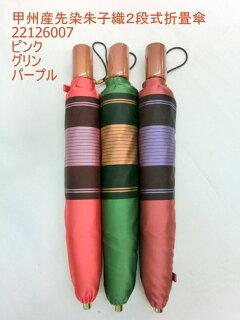 折り畳み傘レディース傘雨傘折畳傘婦人先染朱子格子2段式ファッション雑貨小物折りたたみ傘女性用