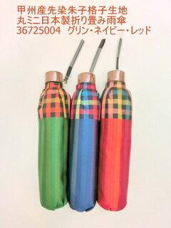 折り畳み傘レディース傘雨傘折畳傘婦人甲州産先染朱子格子日本製丸ミニ折畳傘ファッション雑貨小物折りたたみ傘女性用