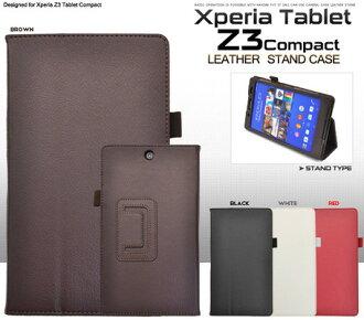 供平板電腦情况人小東西平板電腦用品Xperia Z3 Tablet Compact(本質pe後部平板電腦)使用的皮革枱燈情况個人電腦周邊機器平板電腦PC平板電腦PC配飾情况