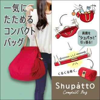壓縮袋 Shupatto 袋購物袋女士女士突然折疊