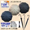3日間限定 ポイント2倍 期間限定 日傘 メンズ 傘 紳士用 雨晴兼用傘 UVカット シルバーコーティング 10本骨 雨傘 ファッション雑貨 男性用 ※fu