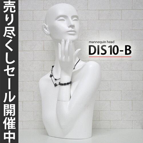 マネキンヘッド トルソー 上半身 白 DIS10-B 【北...