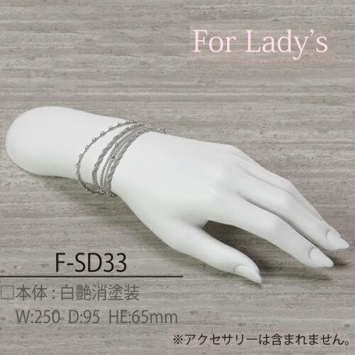 ハンドスタンド ハンドトルソー レディース ホワイト 左手 F-SD33 [ 手のマネキン ハンドマネキン ...