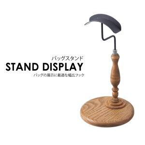 バッグスタンド バッグホルダー バッグ掛け 黒皮風塗装 木製 高さ調節可能 スタンドディスプレイ EX3-5-8-2【代金引換不可】