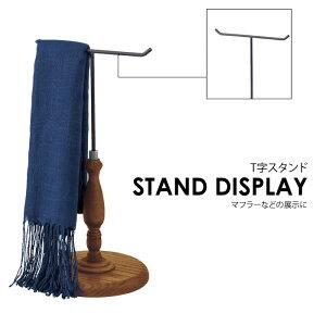 ディスプレイスタンド 黒皮風塗装 木製 EX3-5-8-3【代金引換不可】