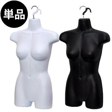 【あす楽】ハーフトルソー レディース ホワイト/ブラック ツヤなし 1枚単品 DIS-HT-01