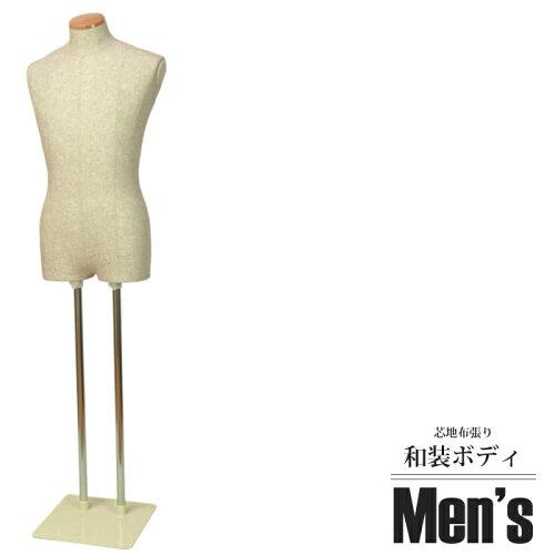 紳士用和装ボディ 着付けトルソー 着物用マネキン 腕なし メンズ 組立簡単スチール台...