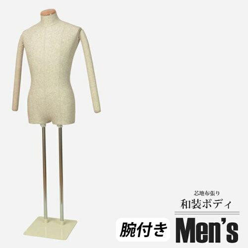 和装ボディ 着付けトルソー 着物用マネキン 腕付き メンズ 組立簡単スチール台 GPK5-...