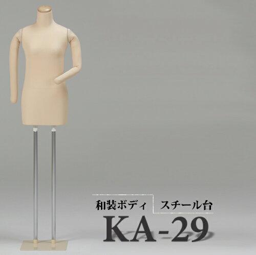 和装ボディ 着付けトルソー 着物用マネキン 腕付き スチール台 KA-29 ...