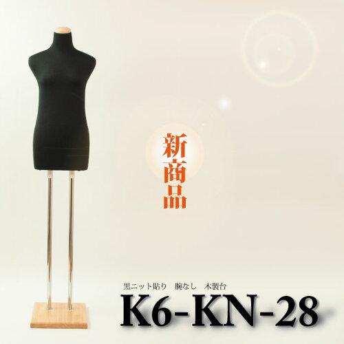 和装ボディ 着付けトルソー 着物用マネキン 黒ニット 当店限定オリジナル木製台 K6-K...
