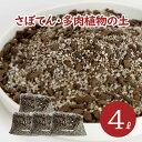 サボテン 多肉植物の土 4L (1L×4袋) pH調整済み サボテンの土 多肉 用土 軽石 赤玉土 バーミキュライト ゼオライト 配合 根腐れ 水はけ 保肥力 サボ