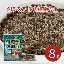 サボテン 多肉植物の土 8L (6L×1袋・1L×2袋) pH調整済み サボテンの土 多肉 用土 軽石 赤玉土 バーミキュライト ゼオライト 配合 根腐れ 水はけ 保