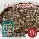 サボテン 多肉植物の土 9L (6L×1袋・1L×3袋) pH調整済み サボテンの土 多肉 用土 軽石 赤玉土 バーミキュライト ゼオライト 配合 根腐れ 水はけ 保