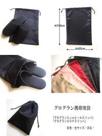 グログランスリッパ携帯用袋