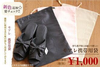 Moire slippers portable bag