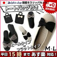 園履きスリッパ★選べる(フラットタイプorヒールタイプ)トートバッグ付きセット
